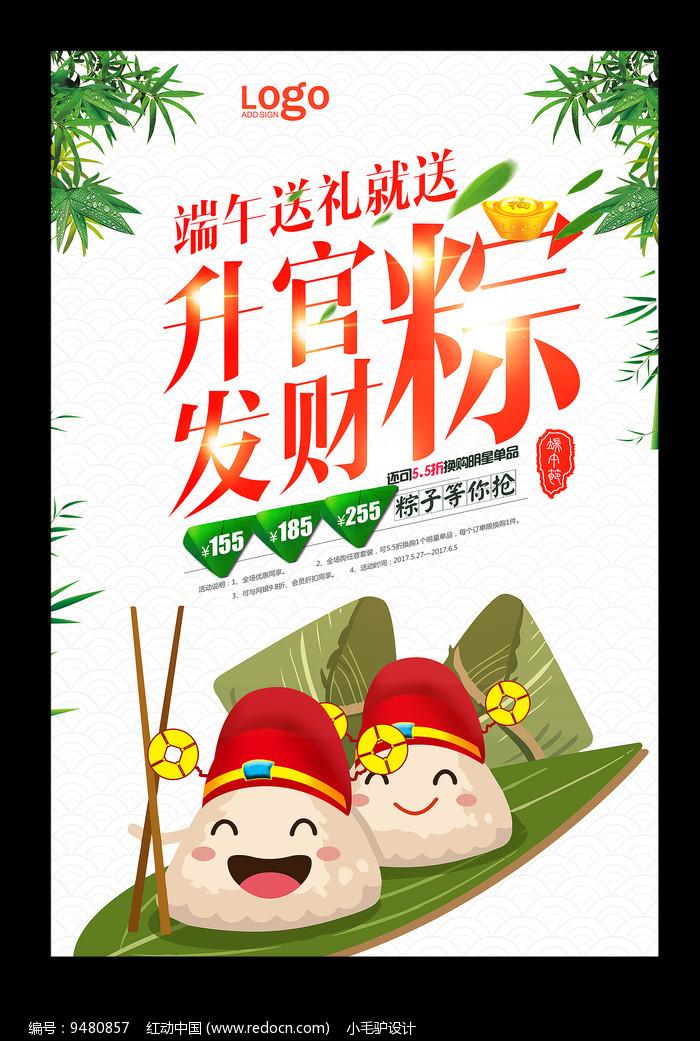 创意端午节粽子促销海报图片