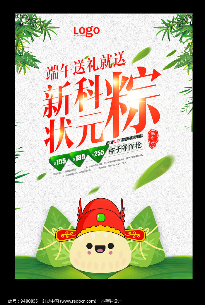 创意端午节粽子海报图片