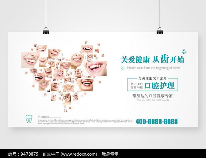 创意口腔宣传展板图片