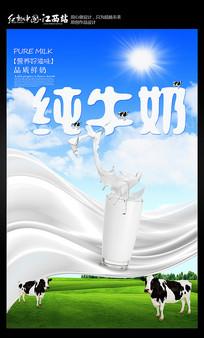 纯牛奶海报