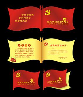 党员生日贺卡设计