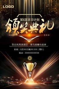 大气黑色商务颁奖典礼仪式海报