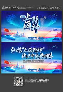 大气上海精神上合峰会海报