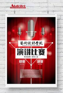大学演讲比赛海报设计