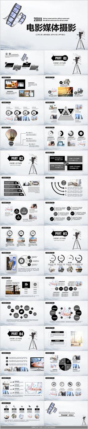 电影媒体摄影PPT模板