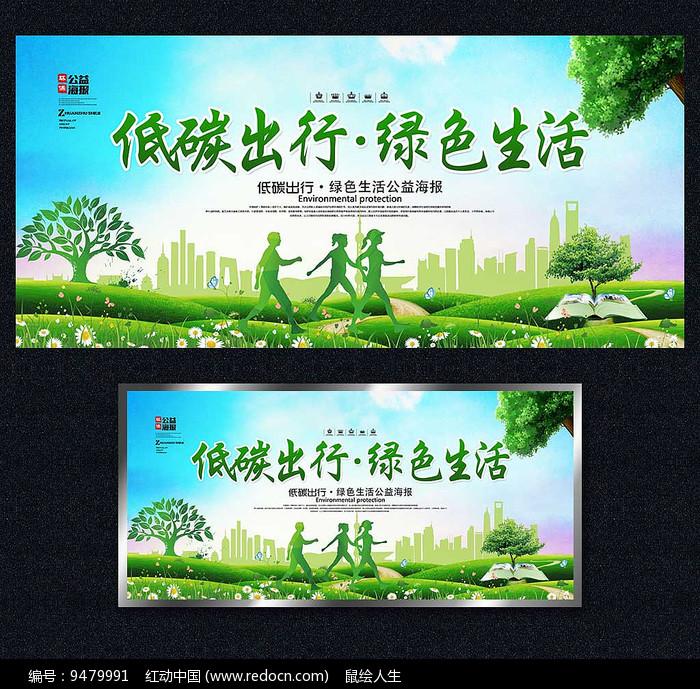 低碳出行绿色生活环保海报图片