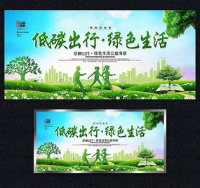 低碳出行绿色生活环保海报