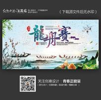 端午节赛龙舟宣传海报背景