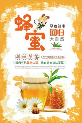 蜂蜜海报设计