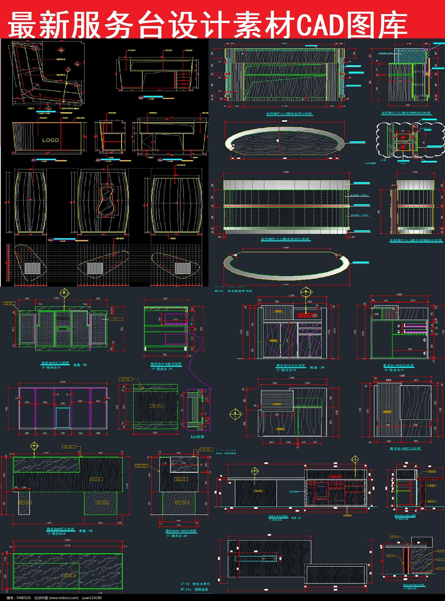 服务台CAD图库caddxf圆弧图片