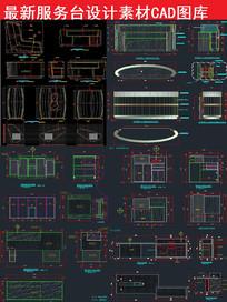 服务台CAD图库 CAD