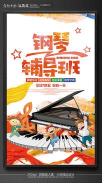 钢琴辅导班海报宣传
