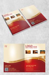 高端酒店商务封面设计