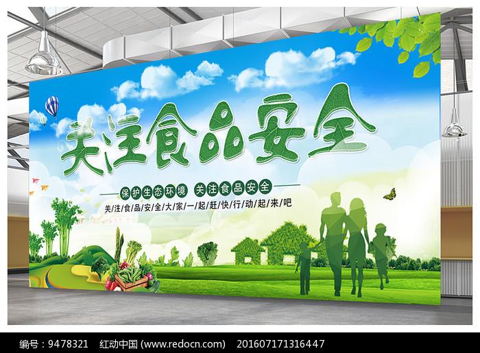 高端绿色关注食品安全活动背景图片