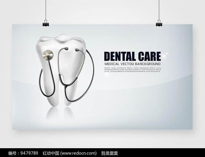 高端诊室关爱口腔健康展板图片
