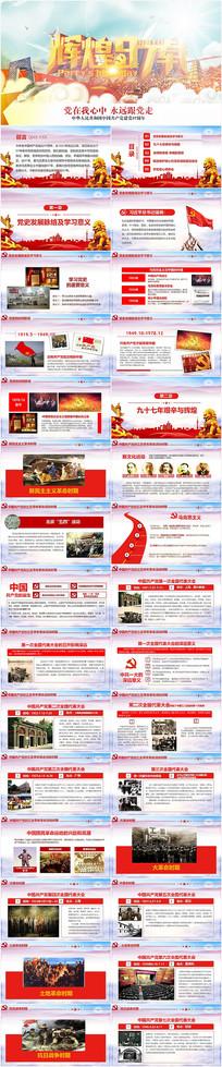光辉的历程建党97年PPT