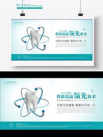 国际口腔健康中心展板