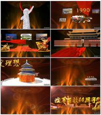红色科技纪念改革开放40周年视频