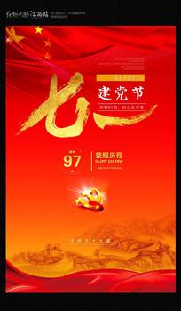 红色七一建党节海报