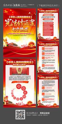 红色宪法修正案七个热点宣传栏