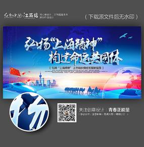 弘扬上海精神构建命运共同体