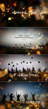 会声会影深情毕业季回忆模板