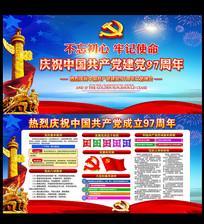 建党节97周年展板宣传栏
