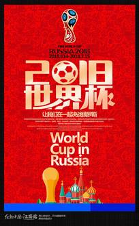 简约2018世界杯宣传海报