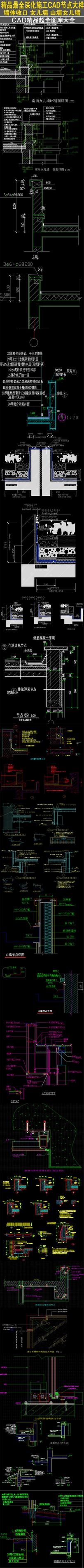 精品深化墙体收口CAD图纸 dwg