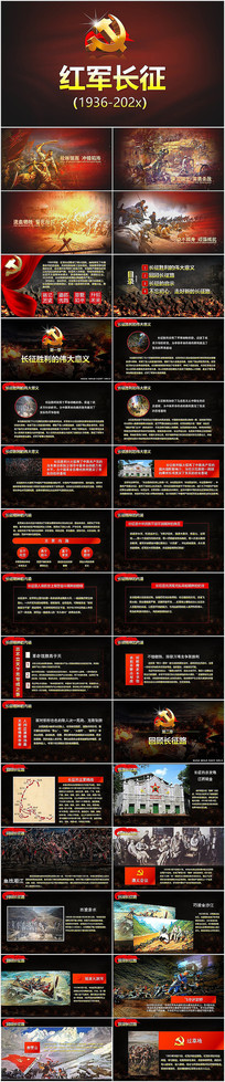 纪念红军长征胜利周年PPT