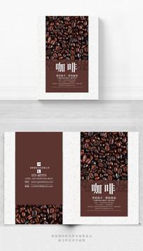 咖啡宣传册封面设计