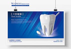 口腔健康系列展板
