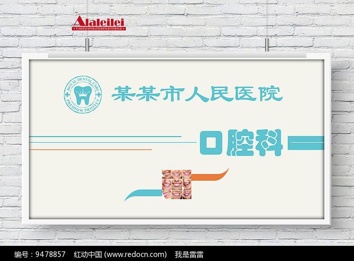 口腔医院背景展板图片