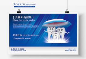 口腔医院系列展板