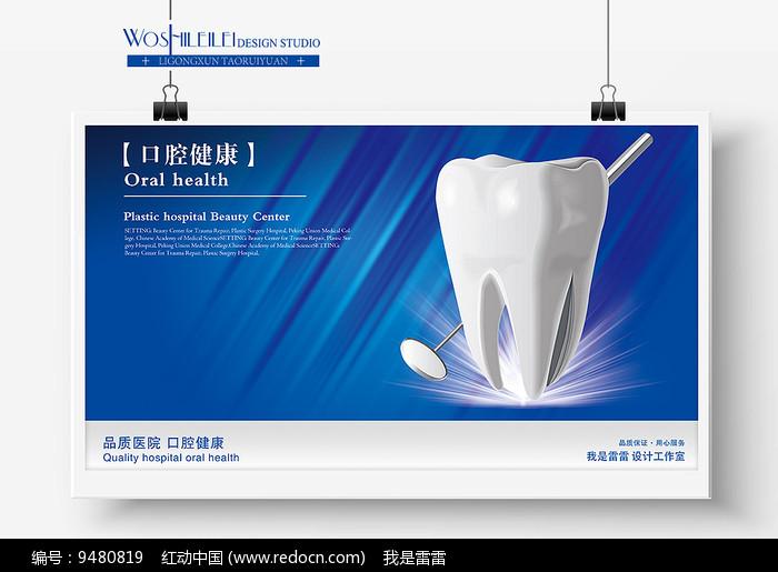 口腔医院宣传系列展板图片
