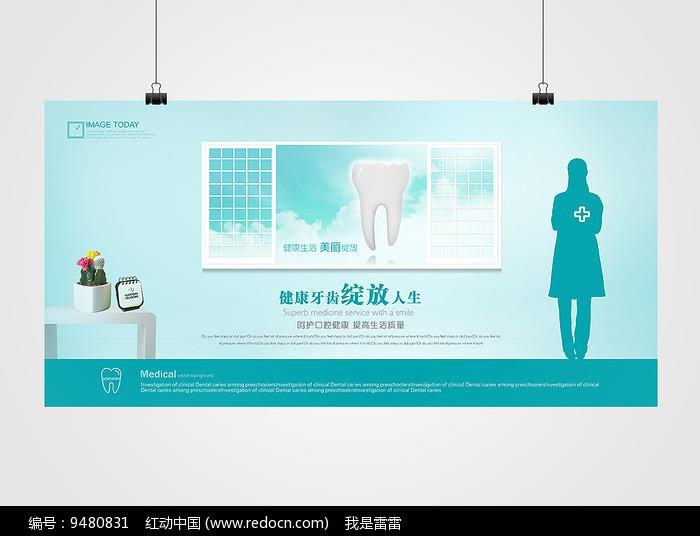 口腔诊疗中心展板图片