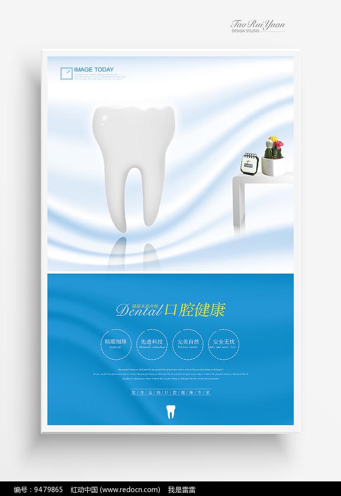 口腔诊室宣传展板图片