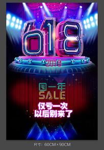 炫酷618促销海报