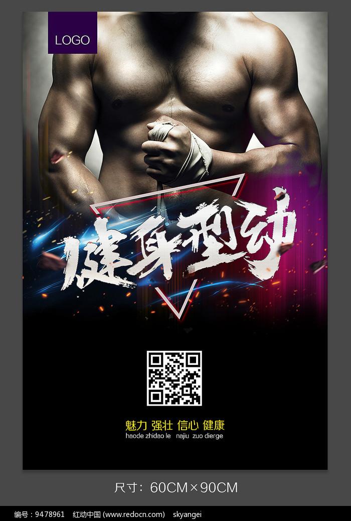 炫酷的健身海报设计图片