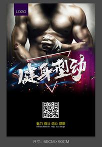 炫酷的健身海报设计