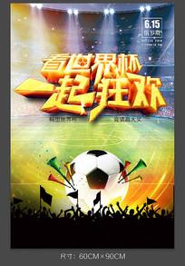酷炫的世界杯海报设计
