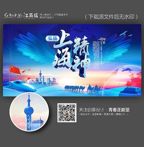 蓝色大气上海精神宣传展板