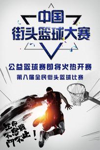蓝色时尚街头篮球大赛海报