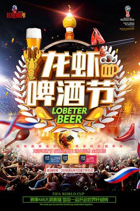 龙虾啤酒节海报