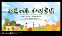 绿色城市和谐家园宣传海报