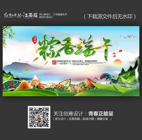 绿色清新粽香端午海报设计