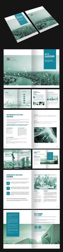 绿色现代企业画册