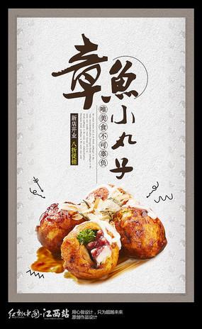 美味章鱼小丸子宣传海报