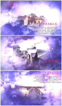 pr水墨中国风宣传视频