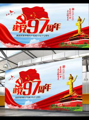 清新建党97周年庆海报